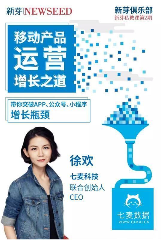 七麦科技 CEO 徐欢做客新芽私教课 解读移动增