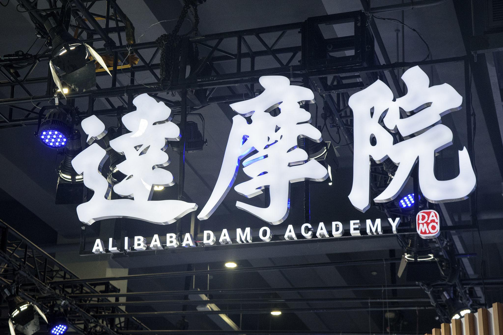 中国自主研发的cpu_阿里最强 AI 芯片背后,是中国芯片换道超车的开始吗?   极客公园