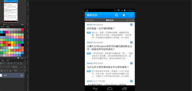 Android Design in Action - 以知乎为例