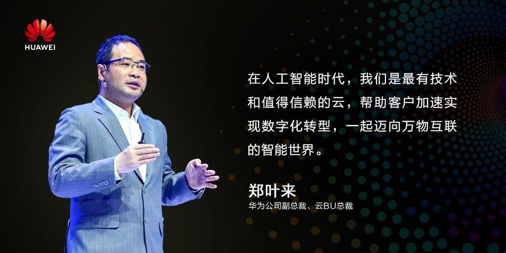 华为云发布新 slogan,新年伊始加速奔跑