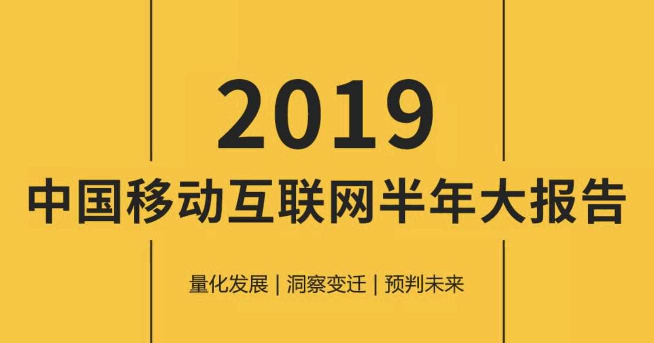 中国移动互联网2019半年大报告-CNMOAD 中文移动营销资讯 1