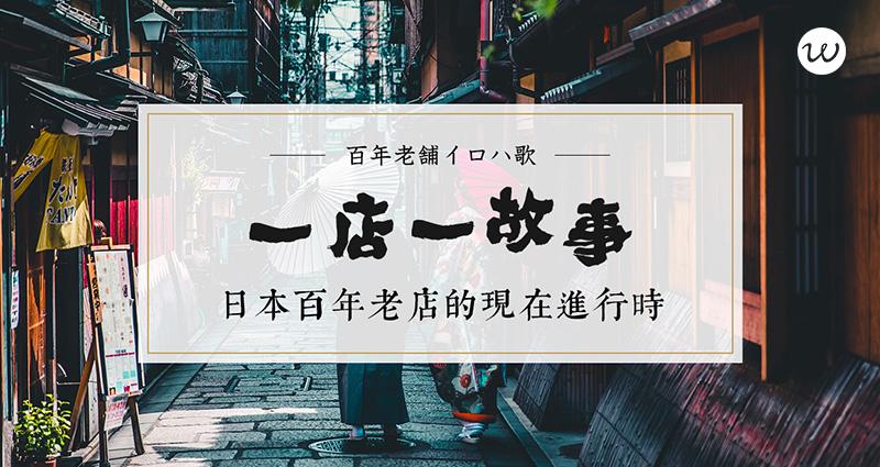 松滋二中 陈永进_100 家日本百年老店正式上线豌豆公主 | 极客公园