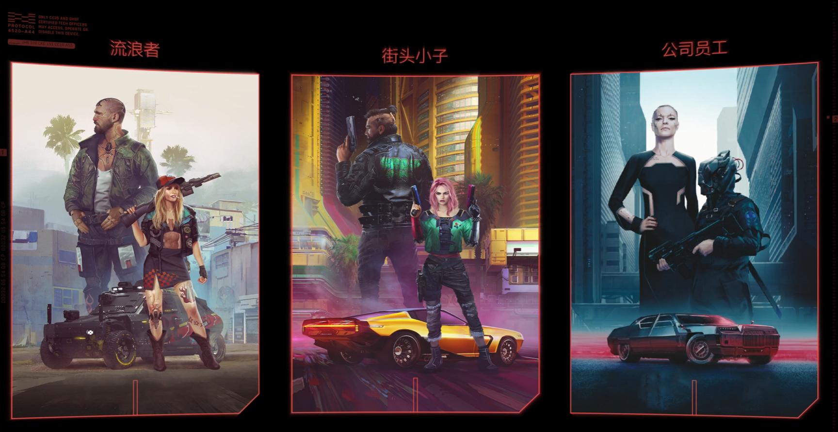 开玩《赛博朋克 2077》前,可以先了解这些信息