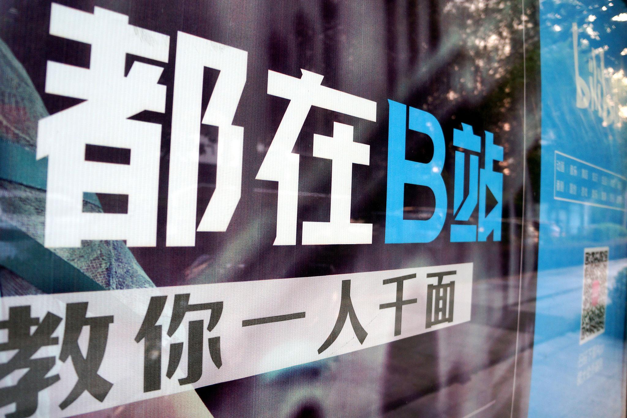 天辰平台指定注册提前 5 个月完成年度目标,B 站的新用户从哪来